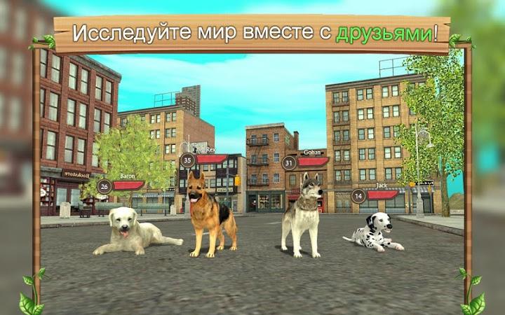 Скачать симулятор пса на андроид