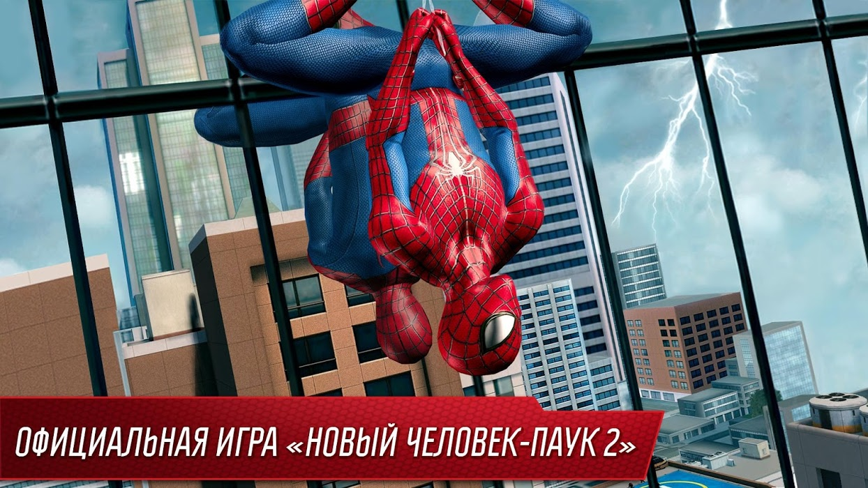 Download The Amazing Spider-Man 2 1.2.7d APK for android