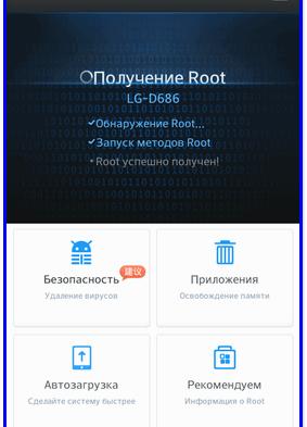 BAIDU ROOT 2.6.5 RUS.APK СКАЧАТЬ БЕСПЛАТНО