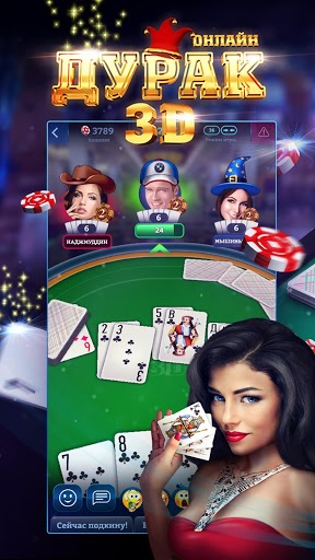 Дурак для онлайн казино online casino wizard of oz